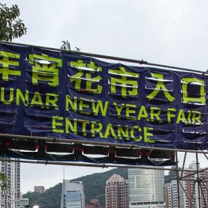 Hong Kong - Lunar New Year Fair